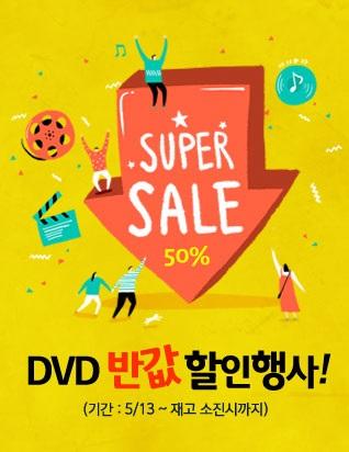 318. DVD 반값 할인