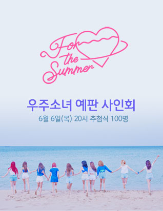 우주소녀 - FOR THE SUMMER (SPECIAL ALBUM) 에판사인회
