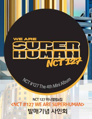NCT 127/미니앨범4집_NCT #127 WE ARE SUPERHUMAN 발매기념 사인회