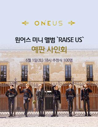 원어스 두번째 미니 앨범 `RAISE US` 예판 사인회