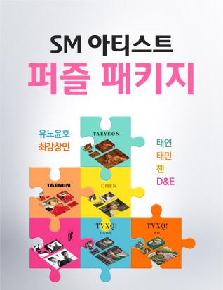 SM 아티스트 퍼즐 패키지