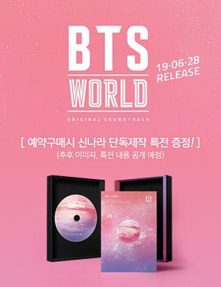 방탄소년단 - BTS WORLD OST