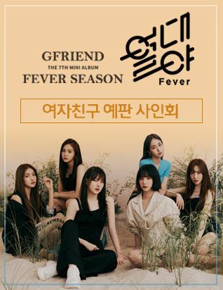 여자친구 - FEVER SEASON (7TH 미니앨범) 예판사인회