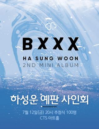 하성운 - BXXX (2ND 미니앨범) 사인회