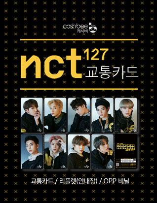 NCT 127 - 교통카드