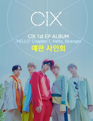 CIX - HELLO CHAPTER 1. [HELLO, STRANGER] (1ST EP) 예판사인회