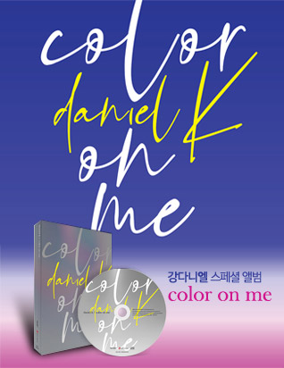 강다니엘 - color on me (1ST 미니앨범)
