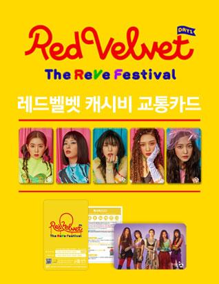 레드벨벳 (RED VELVET) - 캐시비 교통카드