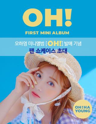 오하영 - OH! (1ST 미니앨범) 발매기념 팬쇼케이스 초대