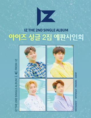 아이즈 (IZ) - FREOM:IZ (2ND 싱글앨범)예판사인회