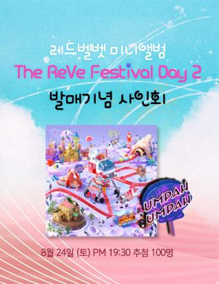 레드벨벳 - THE REVE FESTIVAL' DAY 2' (미니앨범)예판사인회