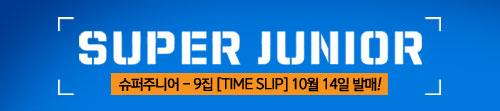 슈퍼주니어 - 9집 [TIME SLIP]