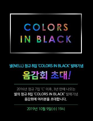 넬(NELL) 정규 8집 'COLORS IN BLACK' 발매기념 음감회 초대