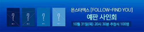 몬스타엑스 [FOLLOW-FIND YOU] 예판사인회