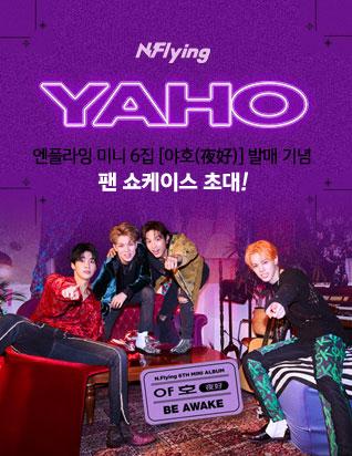 엔플라잉 (N.FLYING) - 야호(夜好) (6TH 미니앨범) 쇼케이스