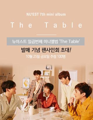 뉴이스트 일곱번째 미니앨범 'The Table' 예판사인회