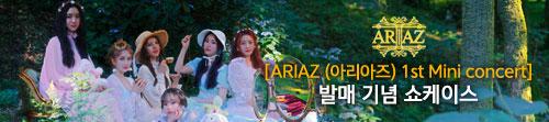 ARIAZ (아리아즈) 1st Mini concert 발매 기념 쇼케이스