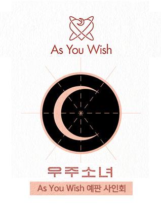 우주소녀 - 미니 [AS YOU WISH] 예판사인회
