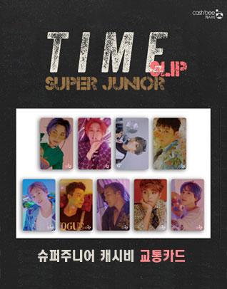 슈퍼주니어 (SUPER JUNIOR) - 캐시비 교통카드