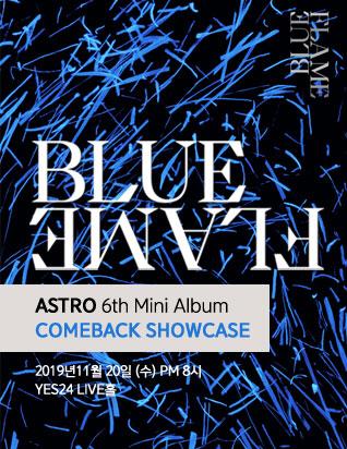 아스트로 (ASTRO) - BLUE FLAME (6TH 미니앨범) 쇼케이스