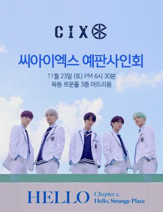 씨아이엑스 (CIX) - HELLO CHAPTER 2. [HELLO, STRANGE PLACE] 예판사인회