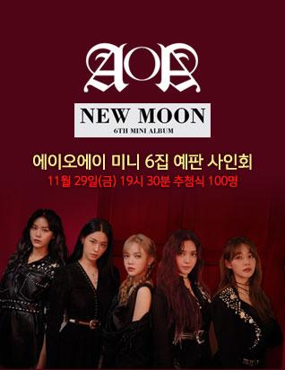 에이오에이 (AOA) - NEW MOON (6TH 미니앨범) 예판사인회