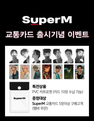 SUPERM - 캐시비 교통카드