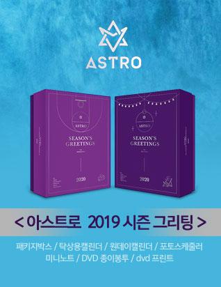 아스트로 (ASTRO) - 2020 시즌 그리팅