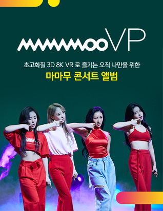 마마무 (MAMAMOO) - 마마무 VP (VIRTUAL PLAY) 앨범 & MAMAMOO - MAMAMOO VP (VIRTUAL PLAY) ALBUM