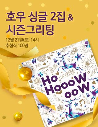 호우 (손호영, 김태우) - HOOOW 2ND 싱글 & 시즌 그리팅 예판사인회
