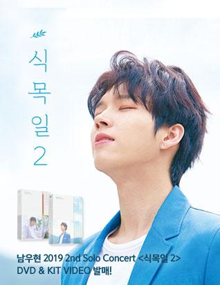 남우현 - 2019 2ND SOLO CONCERT [식목일 2]