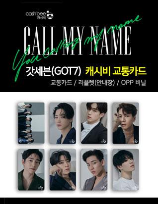 갓세븐 (GOT7) - 캐시비 교통카드