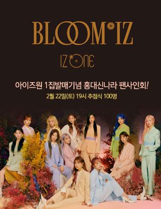 아이즈원 - 1집 [BLOOM*IZ] 홍대 사인회