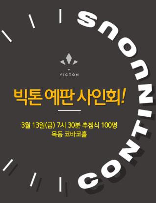 빅톤 (VICTON) - CONTINUOUS (6TH 미니앨범) 예판사인회