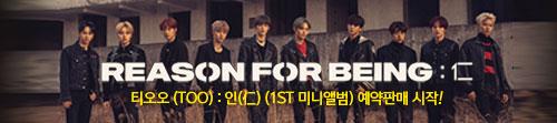 티오오 (TOO) - REASON FOR BEING : 인(仁) (1ST 미니앨범)