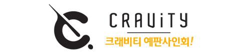 CRAVITY (크래비티) - CRAVITY SEASON1. 예판사인회