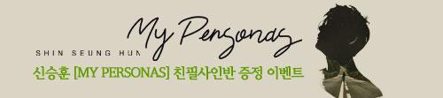 신승훈 [My Personas] 친필사인반 증정 이벤트