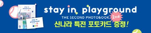 스트레이 키즈 (STRAY KIDS) - STAY IN PLAYGROUND : STRAY KIDS 2ND PHOTOBOOK