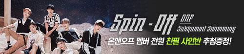 온앤오프 미니5집 [SPIN OFF] 친필사인 앨범이벤트