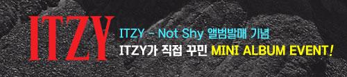ITZY - NOT SHY 앨범발매 기념 이벤트