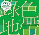녹색지대 - GREAT HITS (LP) 블랙반 180그램(500장 한정판매)