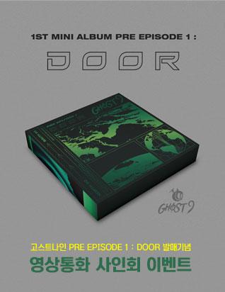 고스트나인 - PRE EPISODE 1 : DOOR 발매기념 영상통화 사인회 이벤트