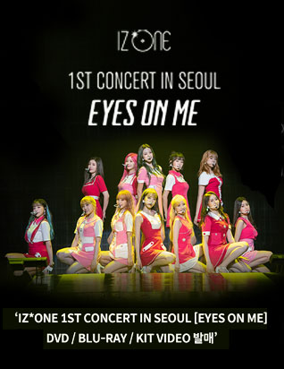 아이즈원 - 1ST CONCERT IN SEOUL [EYES ON ME]
