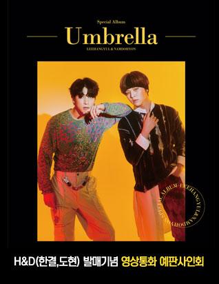 H&D (한결,도현) - UMBRELLA (SPECIAL ALBUM) 예판사인회