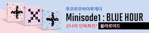 투모로우바이투게더 - minisode1 : Blue Hour