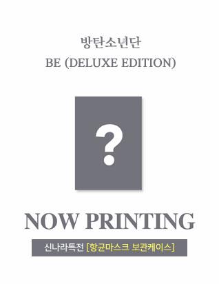 방탄소년단 - BE (Deluxe Edition) 초회한정반 _ 신나라특전 [항균마스크 보관케이스]
