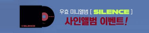 우효 (OOHYO) - 미니 [SILENCE] 사인반이벤트