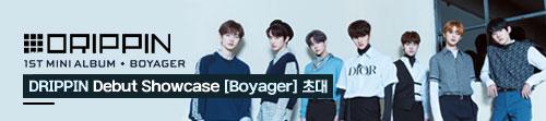 DRIPPIN 1st Mini Album [Boyager] Debut Showcase 초대 이벤트