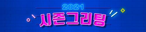2021년 시즌 그리팅