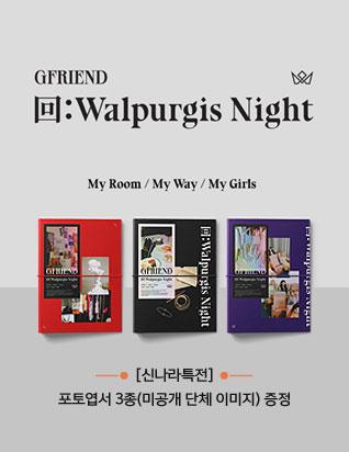 여자친구 - 回:WALPURGIS NIGHT